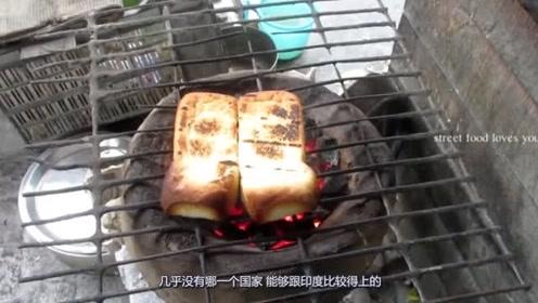印度小哥卖自制小吃,面包非要按在炭火上烤,表示不敢吃了