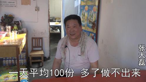 河南大叔卖当地特色美食30年,每天限量100份,卖完就关门