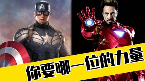 如果可以,你希望拥有钢铁侠的套装,还是想拥有美队的力量?