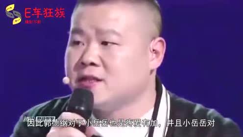 岳云鹏偷偷谈恋爱,不料被郭德纲一眼看穿,说出原因我能笑一天
