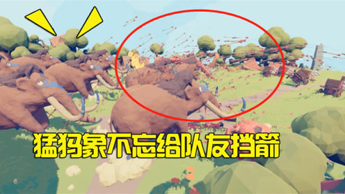 12只猛犸象VS弓箭车队,快死了还不忘给队友挡箭,绝对真兄弟
