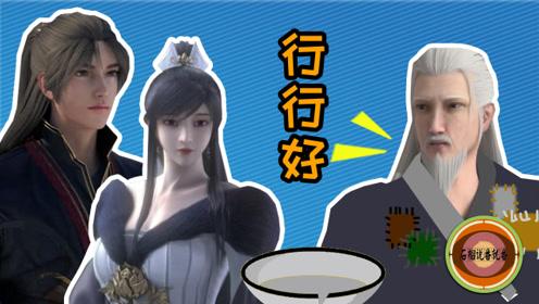 雪鹰段子手03:雪鹰被骗初吻,意外喜当爹!