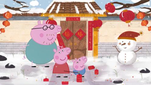 《萌萌玩具故事》小猪佩奇过新年啦!猪爸爸教佩奇一起贴春联!