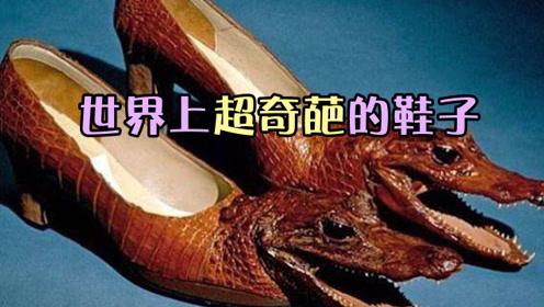 什么鬼?满鞋的面条?这些奇葩的鞋子你敢穿出去吗?
