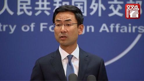 美方妄称修例将损害香港特殊地位 外交部回应