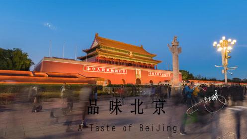 浓缩20万张照片,4分钟短片品味大美北京!
