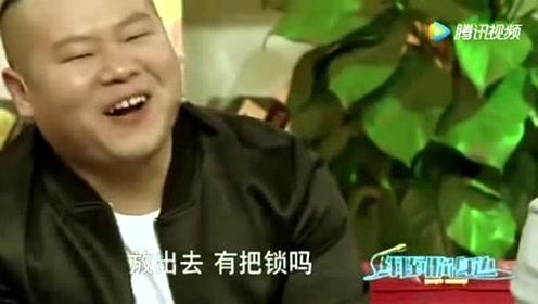 岳云鹏被问郭德纲给不给片酬,小岳岳的眼神解释一切!