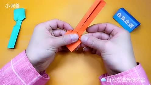 亲子手工折纸精致的小勺子给孩子玩吧,折纸调羹视频教程