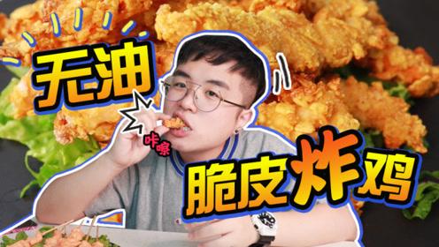 减脂食谱分享!不放油也能做超脆皮炸鸡,了解一下