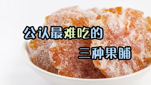 生产前不尝味道的吗?这三种果脯公认超难吃,金桔饼腻到发慌!
