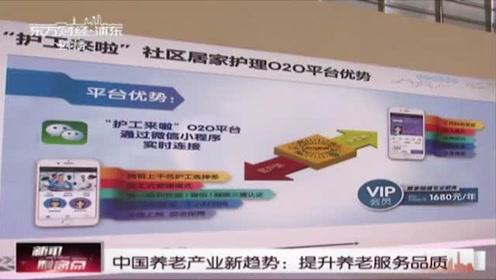 中国养老产业新趋势:提升养老服务品质