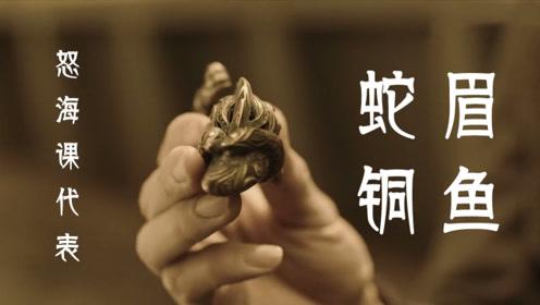 《怒海课代表》之蛇眉铜鱼:三条鱼出土自哪?万奴王的秘密