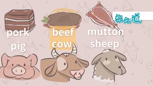 为什么牛肉叫 beef 而不是 cowmeat?