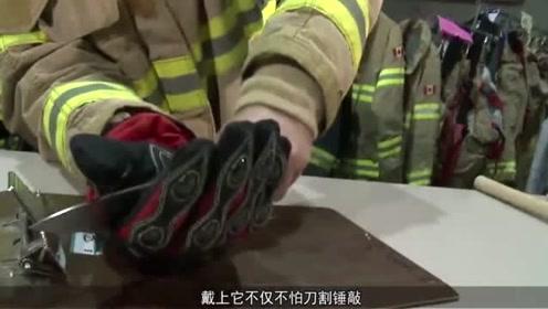 特殊材料制成的手套,既不怕刀砍又不怕火烧