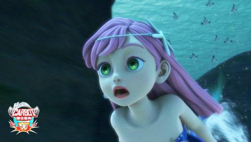 《咖宝蛋神》拯救美人鱼!召唤海底总动员出动