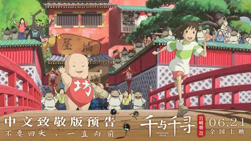 《千与千寻》中文致敬版预告,豪华配音受吉卜力认可