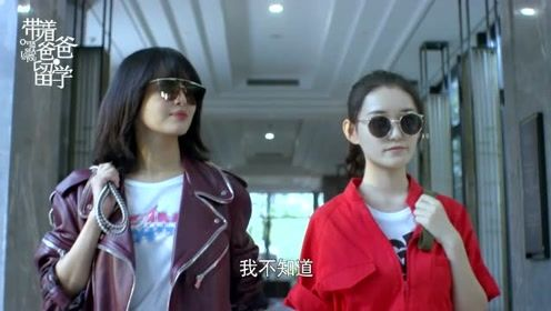 《带着爸爸去留学》插曲:戴上墨镜,披上皮衣,林飒就是最酷的姐