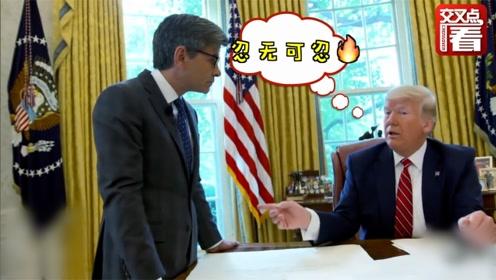 太暴躁!特朗普接受采访时朝白宫高官发飙:不许咳嗽!出去!