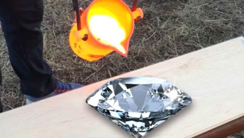 钻石到底有多硬?熔岩遇到钻石,差点认怂!