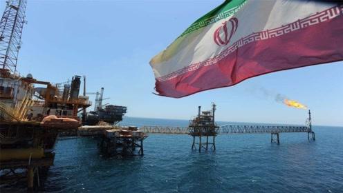 伊朗石油低价抛售!美国耀武扬威:谁敢买就搞谁!中方:继续买!
