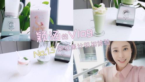 颖涵的VLOG—网红榨汁机初体验