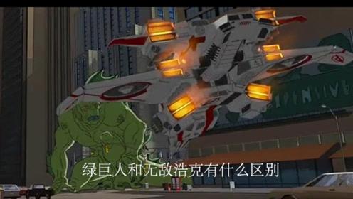 快来看一下,绿巨人和无敌浩克到底有什么区别