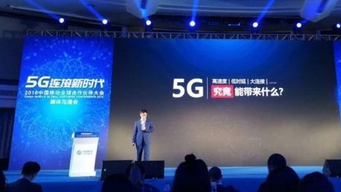 5G时代的中国移动,会不会再次陷入3G时代的尴尬局面?