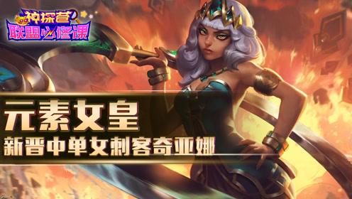 神探苍联盟必修课87:元素女皇  新晋中单女刺客奇亚娜