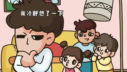 手绘动画,熊孩子非要变身三胞胎,看机智老爸的vlog