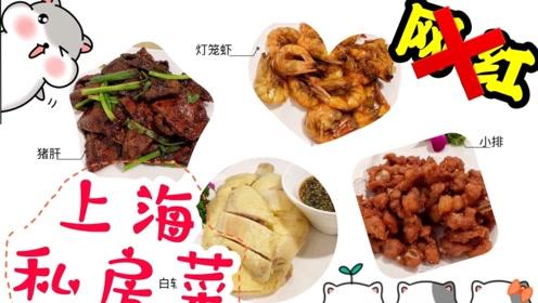 拒绝网红!献出我珍藏已久的上海私房菜馆,店里全是地道老上海人