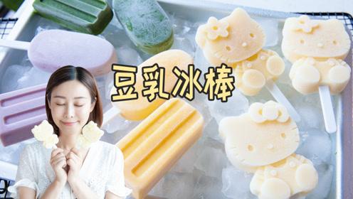 续命自制缤纷豆乳冰棍,口感高级零添加,吃一口就爱上