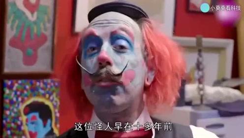 这么敬业的小丑?妆容纹在脸上,这审美真是不敢恭维