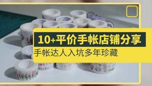 手帐胶带太贵?达人桃桃子收藏的10家平价店铺,适合学生党