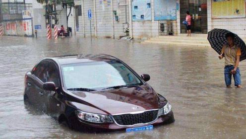 下暴雨,车子被淹了怎么办?怎么样来自救!