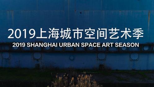 2019上海城市空间艺术季主展场宣传片