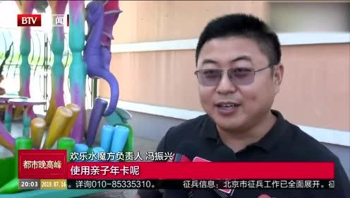 《2019-2020年北京亲子年票》发售
