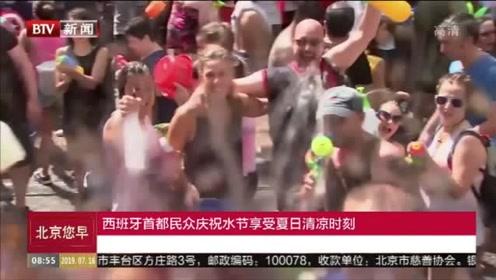 西班牙首都民众庆祝水节享受夏日清凉时刻
