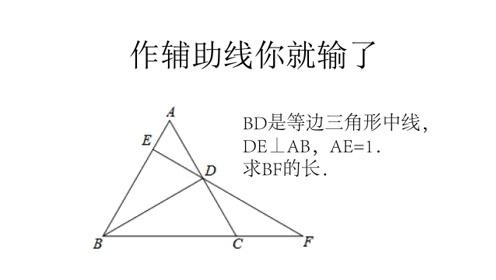 初中数学,简单的初中几何题,作辅助线你就输了