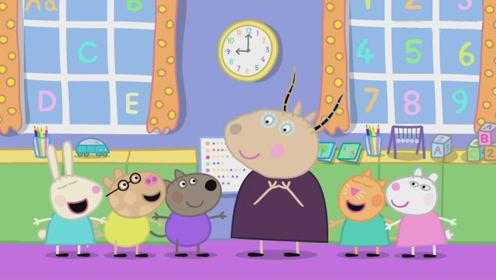 羚羊老师告诉小猪佩奇要节约用纸,并向大家解释纸是用什么做的!