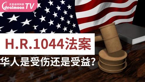 律师解答H.R.1044新法案对华人绿卡申请有何影响?