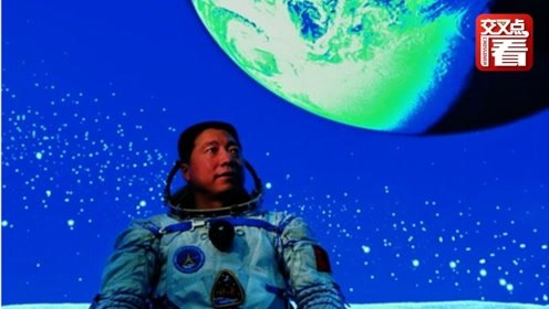 太空志17:16年前这一刻!中国实现千年飞天梦