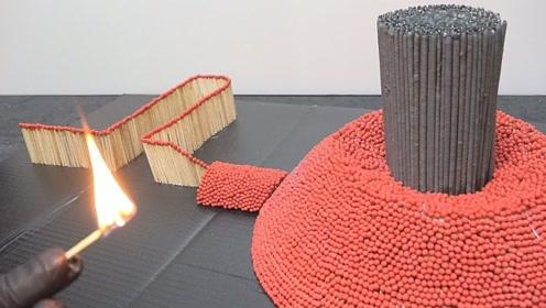 多米诺牌反应:火柴根堆磊出来的火山口点燃,瞬间爆发
