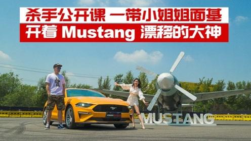杀手公开课:带小姐姐面基开着Mustang的漂移大神