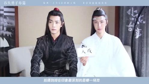 《入戏》小陈故事花絮之肖战王一博剪刀石头布篇