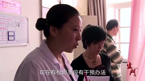 生门:孕妇心里还是担心,给孩子做一个全面的检查
