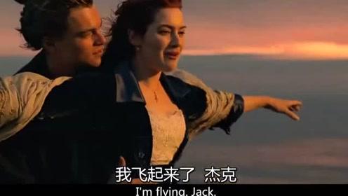 《泰坦尼克号》泰坦尼克号最经典的片段,原来这就是爱情的模样!