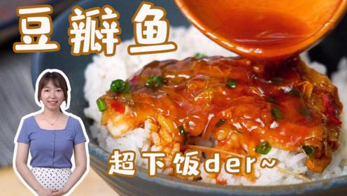 我家鱼从不水炖,简单一烧,酥香味美无一丝腥味,好吃到停不下来