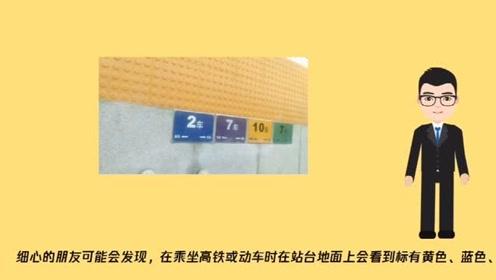 高铁站台为什么有不同颜色的地标