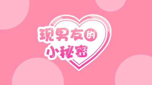 """钢铁直男李现被""""调戏""""当场害羞"""