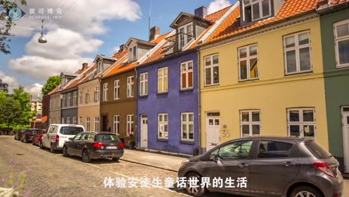 丹麦 - 漫步于中世纪老街,体验安徒生童话世界的生活
